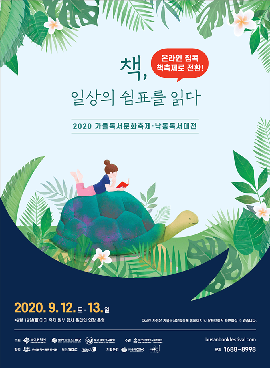 poster_200826.png