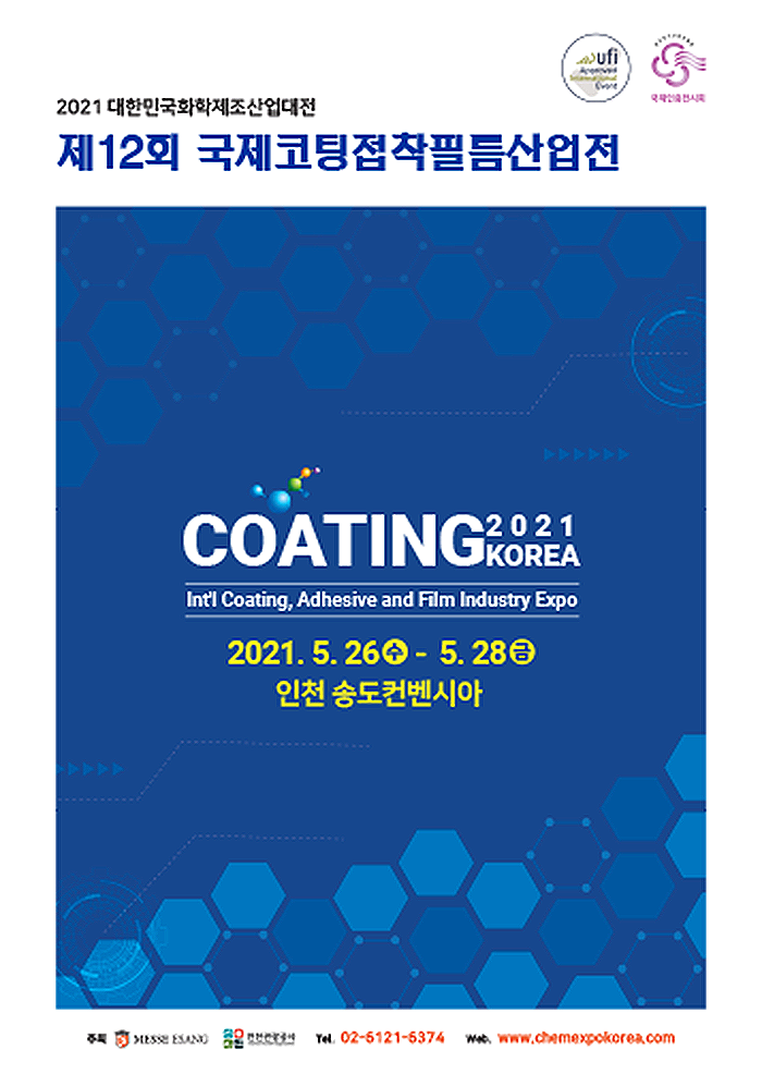 2021coating_poster_0106.png
